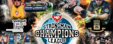 За втори път Стронгмен Шампионска Лига ще разтърси Пловдив – този път Гребната база!